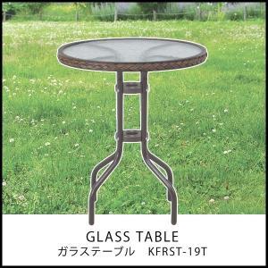 ガーデンテーブル ガラステーブル 「KFRST-19T」 ガーデン ベランダ デッキ 庭 テラス アウトドア fbc|i-s