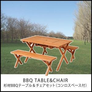 テーブルチェアセット ガーデン 「杉材 BBQテーブル+ベンチセット コンロスペース付き」 ベランダ デッキ 庭 テラス アウトドア fbc|i-s