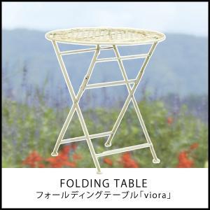ガーデンテーブル フォールディングテーブル 「viora (ビオラ)」 fbc ガーデン ベランダ デッキ 庭 テラス アウトドア|i-s