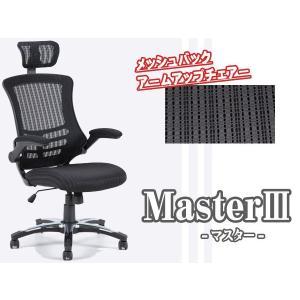 オフィスチェア アームアップチェアー 「マスター3」 fbc...