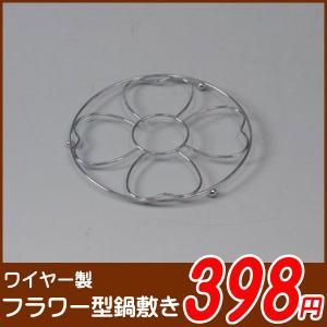 鍋敷き フラワー型 ワイヤー 「CK6298」|i-s