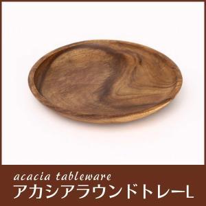 トレイ 「ラウンドトレーL」 天然木 アカシア材 食器 トレイ 容器 皿 カップ 料理 キッチン 小物入れ 木製 洋食器 北欧|i-s
