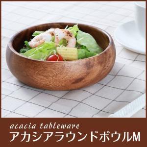 「ラウンドボウルM」 天然木 アカシア材 アジアン 食器 ボウル 容器 カップ 料理 キッチン 小物入れ 木製 洋食器 北欧 おしゃれ|i-s