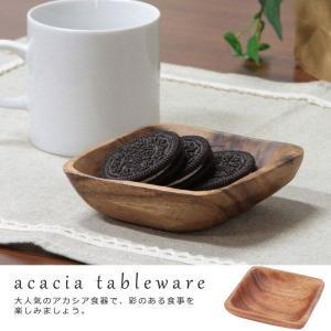 「スクエアボウルS」 天然木 アカシア材 アジアン 食器 ボウル 容器 カップ 料理 キッチン 小物入れ 木製 洋食器 北欧 おしゃれ|i-s