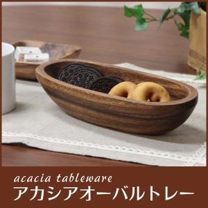 トレイ 「オーバルトレー」 天然木 アカシア材 アジアン 食器 トレイ 容器 皿 料理 キッチン 小物入れ 木製 洋食器 北欧 i-s