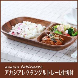 トレイ 「レクタングルトレーL仕切付」 天然木 アカシア材 アジアン 食器 トレイ 皿 カップ 料理 キッチン 小物入れ|i-s