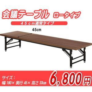 会議テーブル ロータイプ 180×45cm 「4533D」 長机 机 テーブル 折り畳み 折りたたみ 脚折れ 会議 ミーティング イベント 学校 収納 応接 fbc|i-s