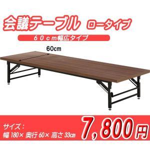 会議テーブル ロータイプ 180×60cm 「6033D」 長机 机 テーブル 折り畳み 折りたたみ 脚折れ 会議 応接 fbc i-s