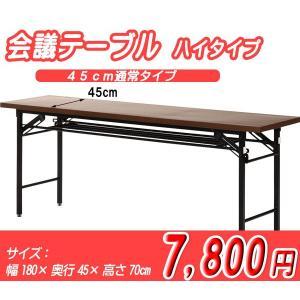 会議テーブル ハイタイプ 180×45cm 「4570D」 長机 机 テーブル 折り畳み 折りたたみ 脚折れ 会議 fbc|i-s