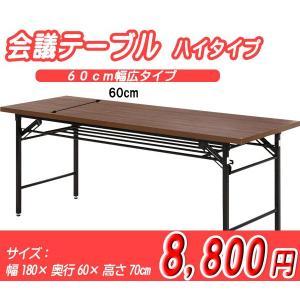 会議テーブル ハイタイプ 180×60cm 「6070D」 長机 机 テーブル 折り畳み 折りたたみ 脚折れ 会議 ミーティング イベント 学校 収納 fbc|i-s