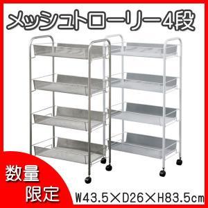 キッチンワゴン ワゴンラック 「メッシュ トローリー4段 (LD01-629-1)」(it) キッチン 収納棚 キャスター付き|i-s