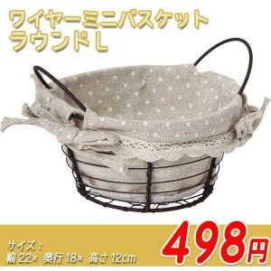 ミニバスケット かご ワイヤー ラウンドL 「BL-0096-L」 ワイヤーバスケット ランドリー 洗濯 小物入れ かご カゴ レース かわいい 水玉 収納|i-s