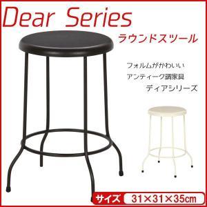 スツール 「スチールラウンドスツール」 おしゃれ スチール ワイヤー 黒 白 シンプル かわいい 椅子 チェアー いす ディアシリーズ|i-s