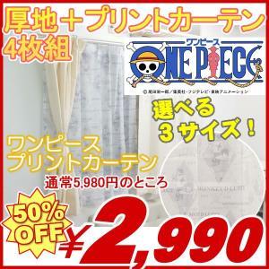 カーテン ワンピース 厚地+レースカーテン 4枚組 「エースとルフィ」 幅100×高さ135cm/200cmから選択可|i-s