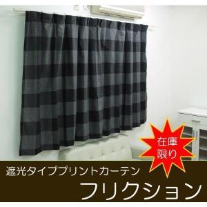 カーテン 2枚組 「フリクション」 幅100×高さ135/178/200cmから選択可 プリントカーテン 洗える 節電 裏地付き 遮光|i-s