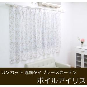 レースカーテン 2枚組 「ボイルアイリス」(uni) 100×176cm 節電 省エネ レース カーテン 洗える UVカット 遮熱 レースカーテン|i-s