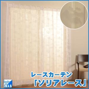 クーポン対象 レースカーテン 2枚組 洗える 「ソリアレース」 幅100×高さ176cm(既製品) (uni)|i-s