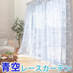 レースカーテン 「ドリームレース」 uni (既製品) 幅150×丈133cm 1枚 洗える 空 雲 i-s