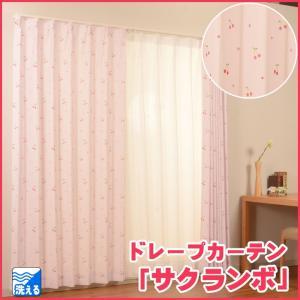 カーテン 1枚 洗える 「サクランボ」 幅150×高さ178...