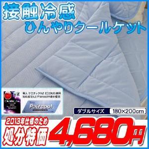 キルトケット ダブル ダブル 180×200cm 「接触冷感...