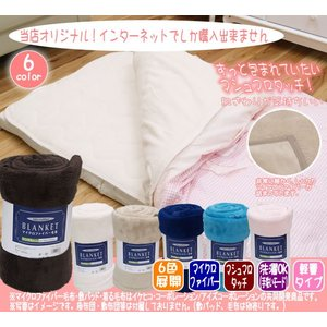 毛布 ベビーサイズ マイクロファイバー 85×115cm 6色展開 ベビー布団 掛布団|i-s