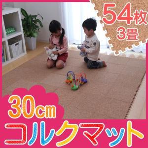 ジョイントマット コルクマット 約30×30cm 54枚(180×240cm・約3畳) プレイマット フロア カーペット ジュニア キッズ (85円以下/1枚)|i-s
