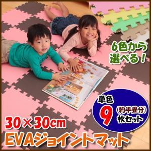 ジョイントマット EVA 約30×30cm 9枚 (tm) 半畳 つなげる マット 防音 赤ちゃん ベビー カーペット ラグ ジョイント 安心 (55円以下/1枚)|i-s