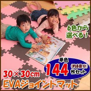 ジョイントマット 大判 おしゃれ 厚手 EVA 30×30 144枚セット 8畳 つなげる マット 防音 カーペット ラグ ジョイント 安心 tm|i-s