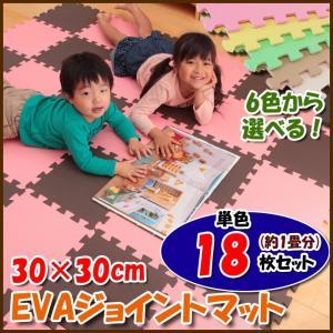 ジョイントマット 大判 おしゃれ 厚手 EVA 約30×30cm 18枚 1畳 つなげる マット 防音 赤ちゃん ベビー カーペット ラグ ジョイント 安心 tm|i-s