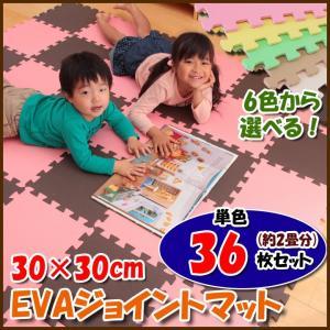 ジョイントマット EVA 約30×30cm 36枚セット (tm) 1畳 つなげる マット 防音 カーペット ラグ ジョイント 安心 (54円以下/1枚)|i-s