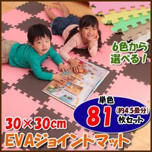 ジョイントマット EVA 約30×30cm 81枚セット (tm) 4.5畳 つなげる マット 防音 カーペット ラグ ジョイント 安心 (52円以下/1枚)|i-s