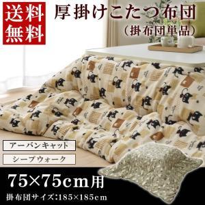 こたつ布団 正方形 厚掛けこたつ布団 「アーバンキャット/シープウォーク」 約185×185cm (tm) かわいい 猫 ひつじ 羊 ねこ ネコ 黒猫 (it)|i-s