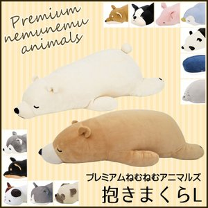 抱きまくらL プレミアムねむねむアニマルズ りぶはあと かわいい おしゃれ 動物 クッション プレゼント ギフト 贈り物 癒し|i-s
