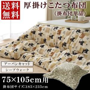 こたつ布団 長方形 厚掛けこたつ布団 「アーバンキャット/シープウォーク」 約185×235cm (tm) かわいい 猫 ひつじ 羊 ねこ ネコ 黒猫 (it)|i-s