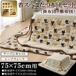 こたつ布団 省スペース 正方形 掛敷セット (掛け布団+敷き布団) 「アーバンキャット」 約180×180cm (tm) 猫 ねこ ネコ (it)|i-s