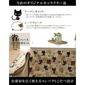 こたつ布団 省スペース 正方形 掛敷セット (掛け布団+敷き布団) 「アーバンキャット」 約180×180cm (tm) 猫 ねこ ネコ (it)|i-s|02