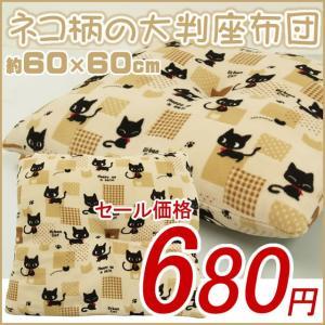 座布団 「アーバンキャット」 約60×60cm クッション リビングクッション 猫 ねこ ネコ i-s