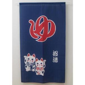 のれん 暖簾 招湯 85×150 猫 和風 湯のれん おしゃれ 招き猫 カーテン|i-s