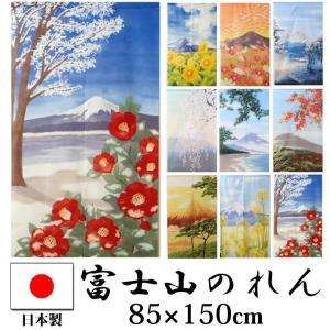 のれん 暖簾 和風 85×150cm 日本製 選べる 「富士のれん」全8柄 間仕切り 目隠し  風景画 富士山 赤富士|i-s