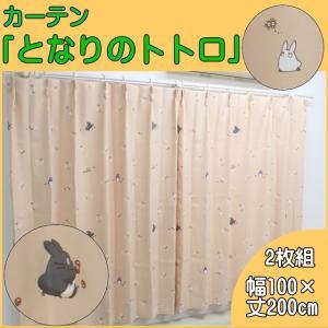 カーテン 「トトロ」 100×200cm 2枚組 アニメ となりのトトロ カーテン ドレープカーテン|i-s
