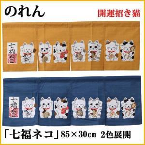 のれん 暖簾 「七福ネコ」 約85×30cm 猫のれん ねこ 和風 招き猫|i-s