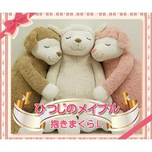 抱き枕 抱きまくら 「メイプル 抱きまくらL」 クッション ロングピロー 羊 かわいい ぬいぐるみ ひつじのメイプルシリーズ i-s