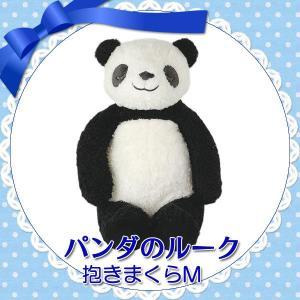 抱き枕 抱きまくら 「ルーク 抱きまくら M」 抱きまくら クッション ぬいぐるみ パンダ パンダのルークシリーズ i-s
