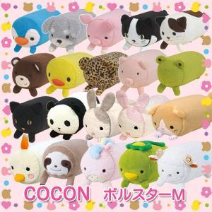 ボルスタークッション 「ココン ボルスターM」 COCONシリーズ 直径15cm クッション アニマルクッション 動物 雑貨 かわいい プレゼント COCONシリーズ|i-s
