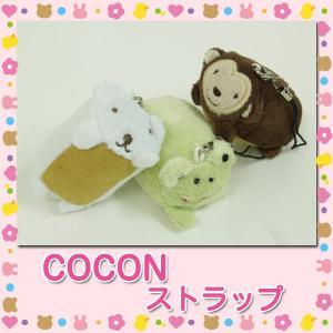 キーホルダー ストラップ 「ココン ストラップ 」 動物 シロクマ くま カエル さる サル COCONシリーズ|i-s