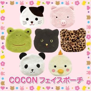 ポーチ 小物入れ 「ココン フェイスポーチ」 雑貨 ぶた かえる ねこ 猫 ヒョウ 豹 黒猫 かわいい COCONシリーズ|i-s