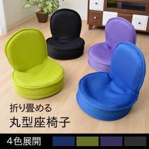 座椅子 コンパクト 丸型円形座椅子 #7204 (tm) メッシュ リラックスチェア フロアチェア 座いす 座イス 折りたたみ 円形座椅子 女性向けの写真