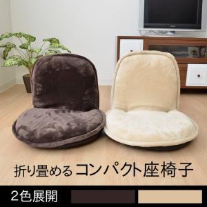座椅子 コンパクト 珊瑚マイヤー座椅子 #6135 フロアチェア 座いす 座イス 女性向け 折りたたみ|i-s