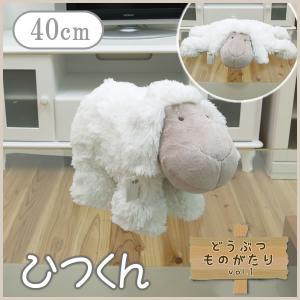 ぬいぐるみ 「ひつくん 40cm」 ひつじ 羊 どうぶつものがたり ひつくんシリーズ|i-s