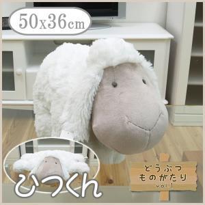 ぬいぐるみ 「ひつくん 50×36cm」 ひつじ 羊 どうぶつものがたり ひつくんシリーズ|i-s